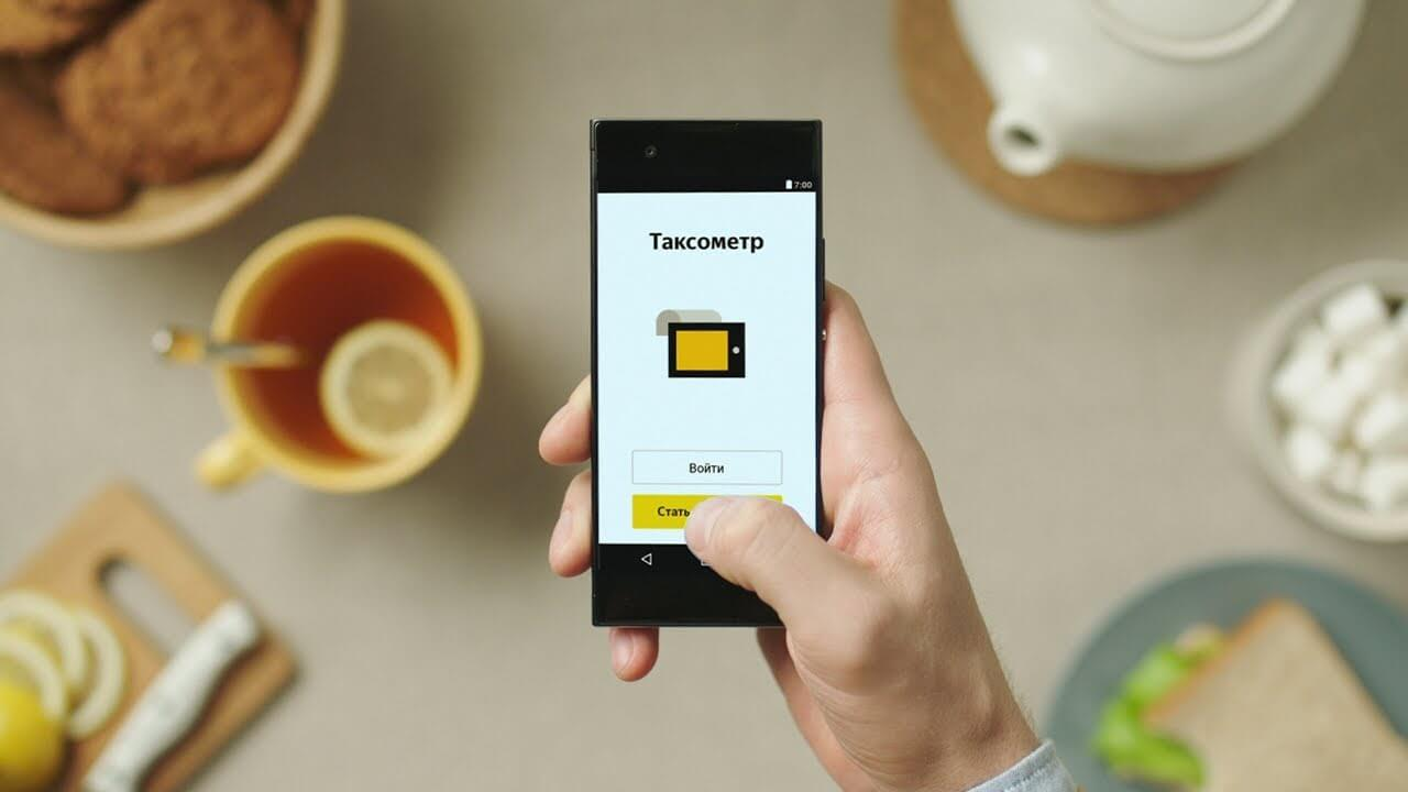 Как вывести деньги с Яндекс Такси – вывод денег с Таксометра на карту