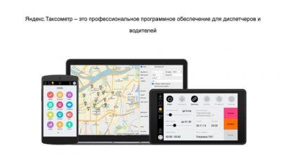 Яндекс.таксометр - профессиональное ПО для водителей и диспетчеров
